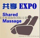 2019中国北京国际共享按摩椅创客加盟展