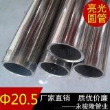 SUS201 Ф20.5*0.8  不锈钢装饰焊管