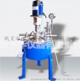 小型高壓反應釜 使用理想無泄漏反應設備。