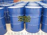 山东苯酚生产厂家 燕山石化苯酚参数 苯酚多钱一吨