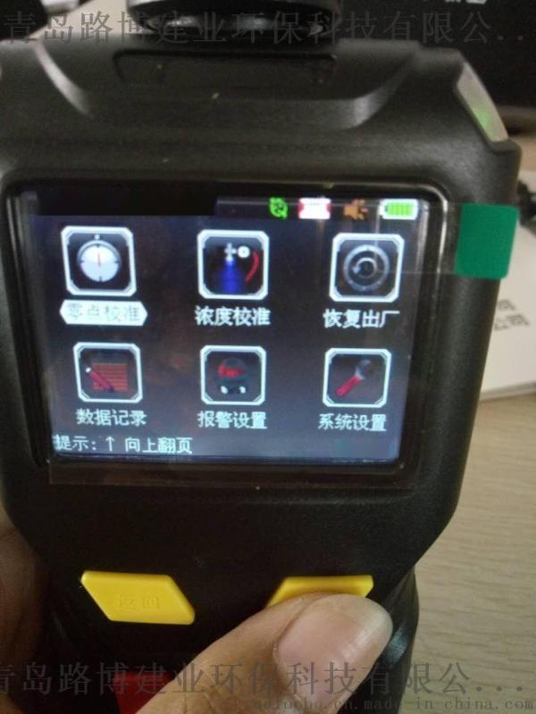 三級報警LB-MS4X泵吸四合一多氣體檢測儀