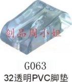 鞍山市配件厂家供应32透明PVC家具脚垫椅脚塑胶垫