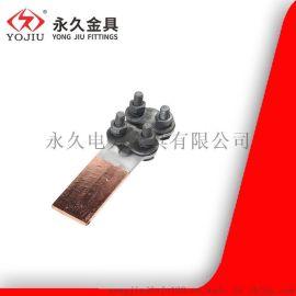 螺栓型设备线夹铜铝过渡 SLG-1 闪光焊 国标