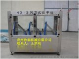 HG-3风刀式烘干机