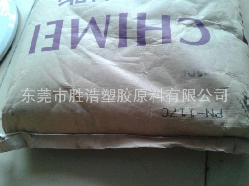 热稳定性 高流动 AS 台湾奇美 PN-117C  耐高温 电子电器部件