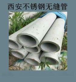 庆阳不锈钢管304不锈钢管316不锈钢管321不锈钢管厂家直销