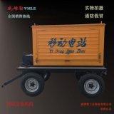 潍坊威姆勒 移动拖车发电机组 户外移动电站 支持定做 厂家直销