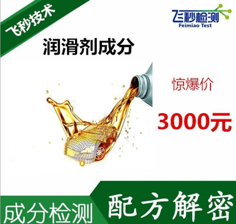 机械润滑剂配方 润滑液成分 配方还原