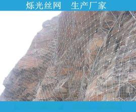山体柔性边坡拦石网 山体防护落石山体钢丝绳网