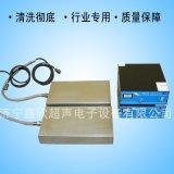 超声波振动器嵌入式超声波清洗机山东鑫欣