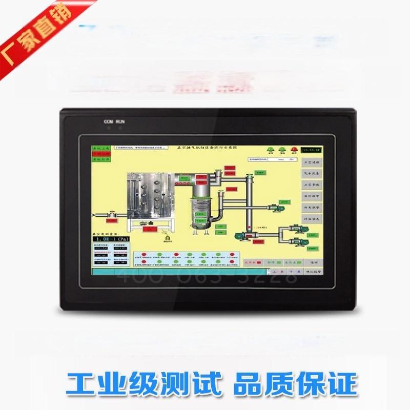Linux工业触摸屏 工业触摸一体机/工控一体机