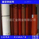 安平匯金鋼板網廠家加工生產菱形鋼板網養殖業防護維護專用網