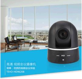 TEVO-HD9620B 腾为爆款国内外畅销远程医疗远程招聘远程教育高清20倍变焦视频会议摄像机