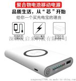 无线移动电源 无线充电宝8000毫安无线通用充电器