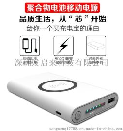 無線移動電源 無線充電寶8000毫安培無線通用充電器