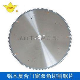 厂家直供铝门窗型切割锯片 切铝木复合锯片 寿命长