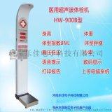 河南廠家直銷身高體重血壓一體測量儀