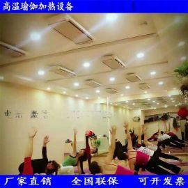 节能环保电热板 辐射式节能电热器 高温瑜伽加热设备