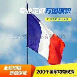 绍亚旗业厂家直销美国法国德国意大利等各国旗帜万国旗批发定制
