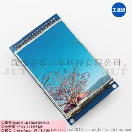 2.8寸工控触摸屏,并行接口LCD显示器模块