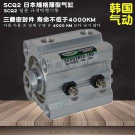 韩国DANHI丹海SCQ2方型形超薄型形气缸