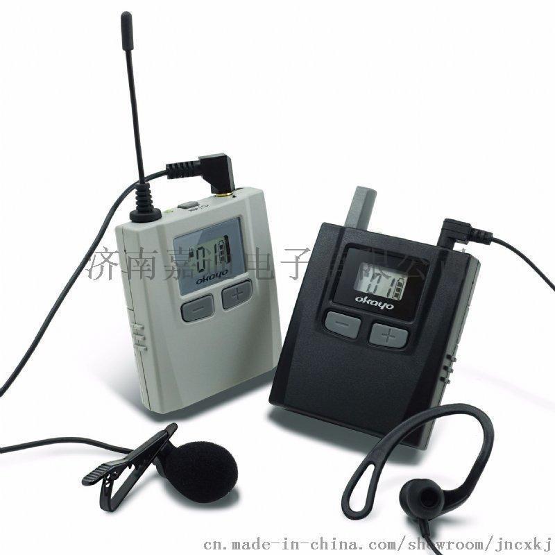 濟南無線導遊設備OKAYO WT-350T講解器