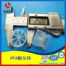 优质PFA鲍尔环全 烷氧基树脂鲍尔环PFA鲍尔环