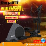 Royalfit羅菲健E900商用橢圓踏步機
