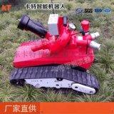 RXR-M50D滅火機器人價格 動力強勁定點能力強 卡特RXR-M50D滅火機器人