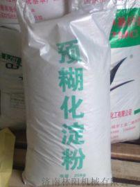 预糊化淀粉生产加工设备