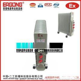 防爆热油汀电加热设备加热器防爆生产厂家