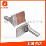 90°铜 铝过渡设备线夹SY/ SYG 压缩型