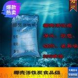 椰壳活性炭600碘值水处理专用工业废水食品级活性炭