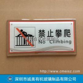 禁止攀爬亚克力提示牌 有机玻璃危险 示牌 标牌订制