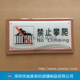 禁止攀爬亞克力提示牌 有機玻璃危險警示牌 標牌訂製
