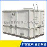 艾科SMC组合式玻璃钢水箱 消防玻璃钢方形水箱
