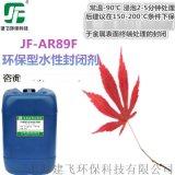 JF-AR89F  电镀抗盐雾高效水性封闭剂