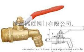 黃銅熱水嘴洗衣機水咀水龍頭