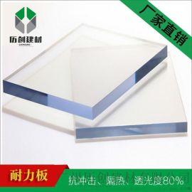 历创 4mmpc耐力板  温室大棚 十年质保