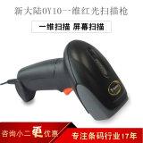 新大陆OY10一维条码扫描扫码枪