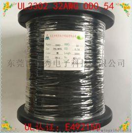 UL3302 32AWG 电子线