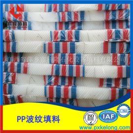 250Y塑料规整填料聚丙烯孔板波纹用于脱硫塔水洗段
