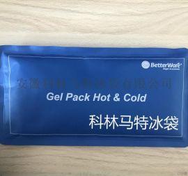 降溫冰袋 冷熱袋 冷敷袋 熱敷袋