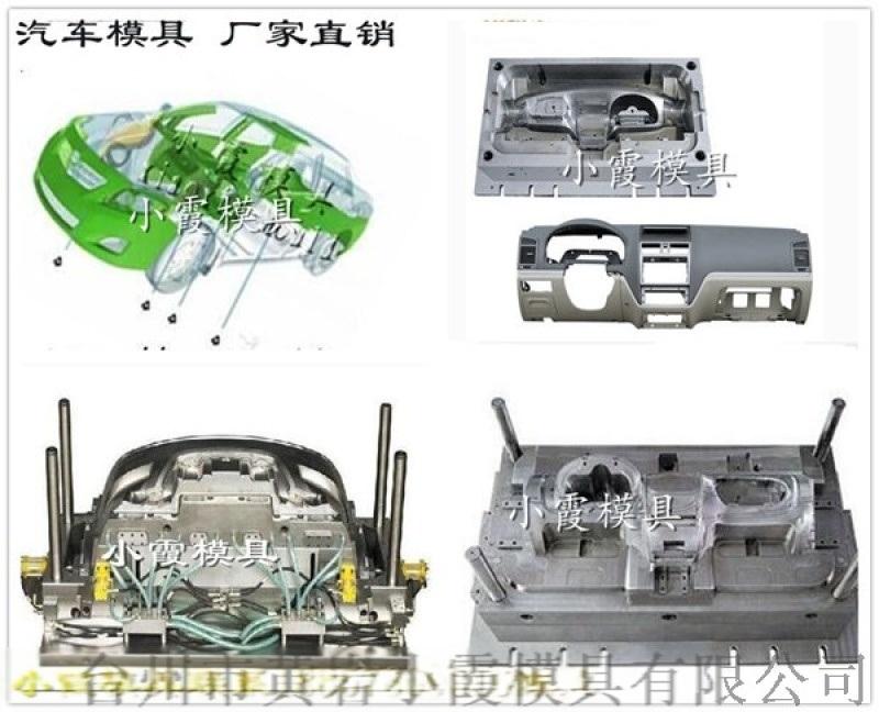 小车车门塑料模具仪表盘模具