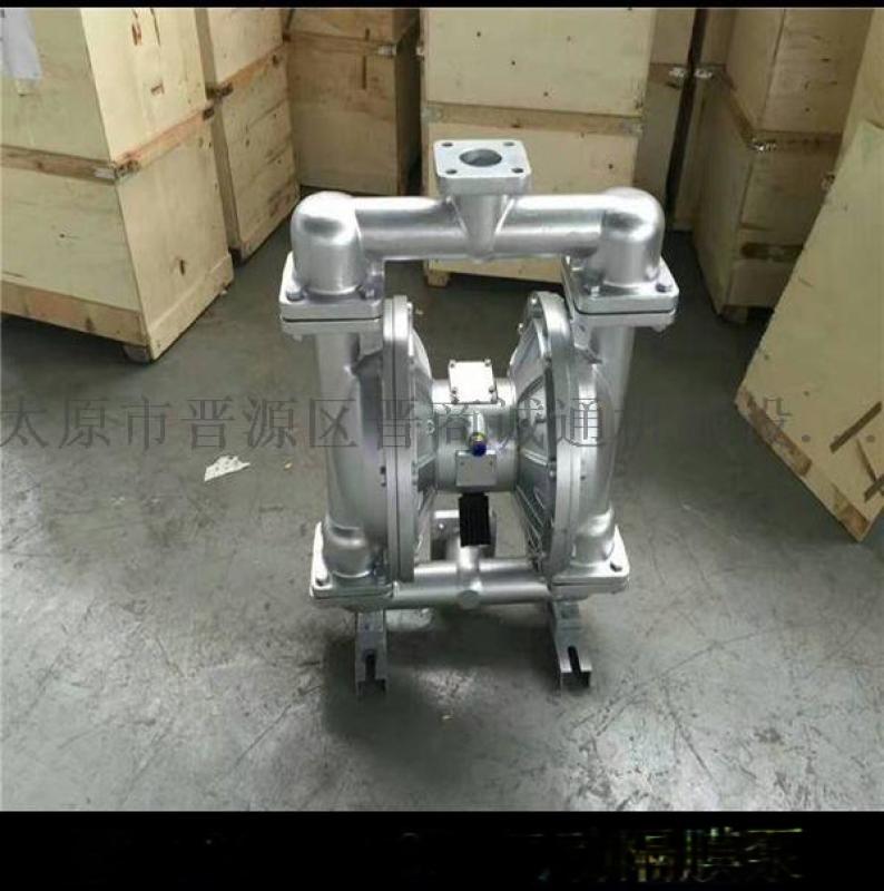 河北邢臺氣動隔膜泵不鏽鋼隔膜泵價位鋁合金隔膜泵