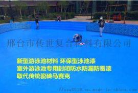 环氧树脂泳池漆使用说明及施工方案 天津鱼池防水漆