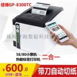 佳博ZH-8300TC热敏标签打印机