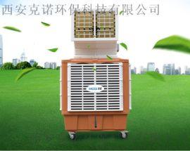 延安移动冷风机|榆林移动冷风机|铜川移动冷风机销售