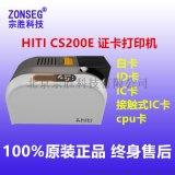hiti证卡打印机cs200e