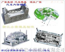 台州塑料模具厂保险杠模具自己开模